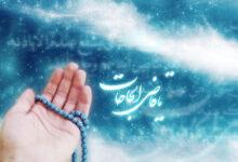 دعای تضمینی